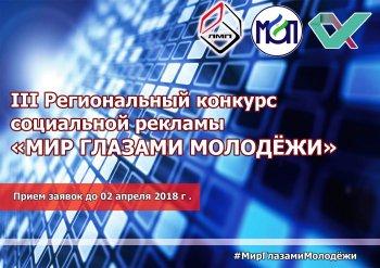 В Башкортостане стартует III Региональный конкурс социальной рекламы «Мир глазами молодежи»