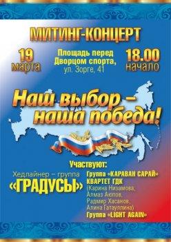 В Уфе 19 марта состоится митинг-концерт «Наш выбор – наша победа»