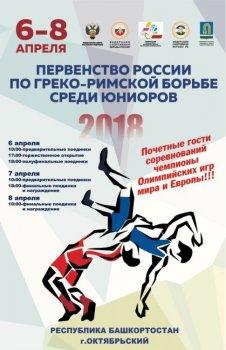 Сильнейшие классики страны до 21 года поборются за победу на Первенстве России в городе Октябрьский