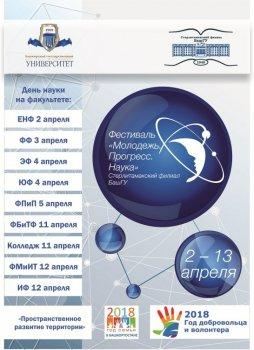 В Стерлитамаке стартует фестиваль науки