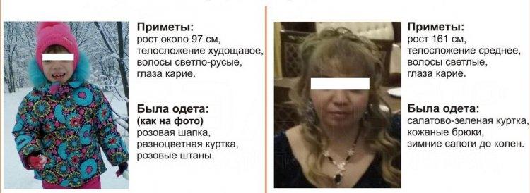 В Башкирии найдены пропавшие месяц назад мать и 6-летняя дочь