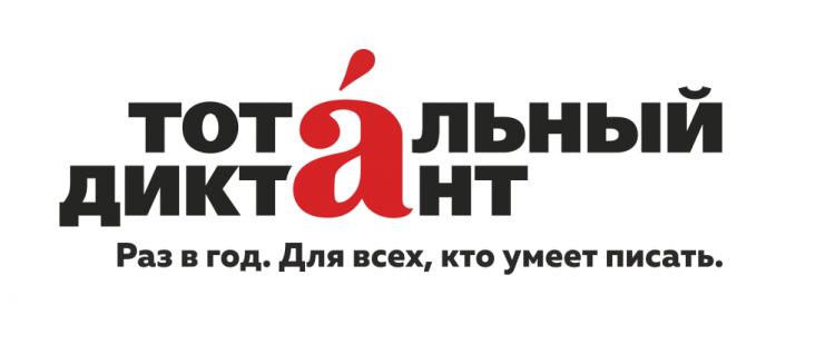 Впервые в своей истории Тотальный диктант в Башкирии пройдет в клиентурном зале Уфимского почтамта