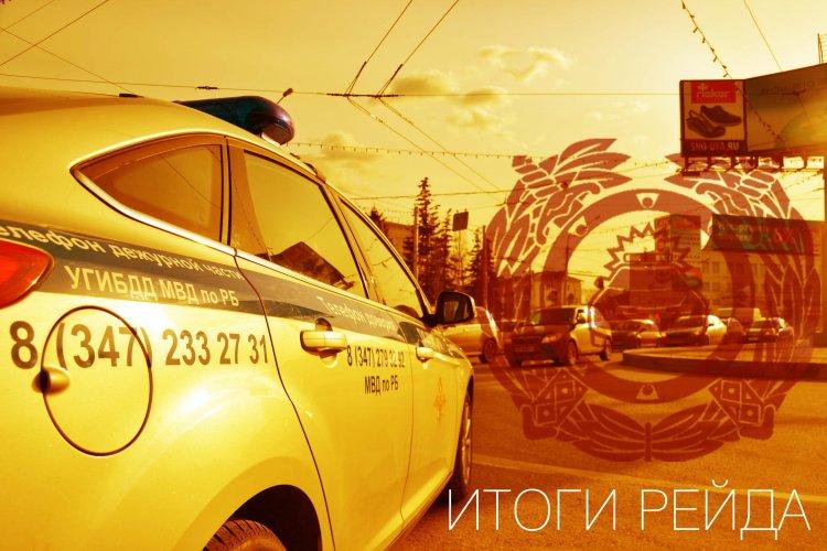 Более 80 пьяных водителей выявили во время рейда инспекторы в Башкирии