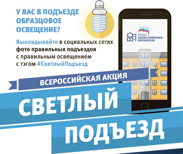 Жители Башкирии приглашаются к участию в акции «Светлый подъезд»