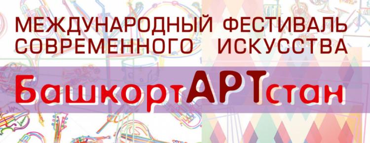 В Башкирии впервые пройдет международный фестиваль современного искусства «БашкортARTстан»