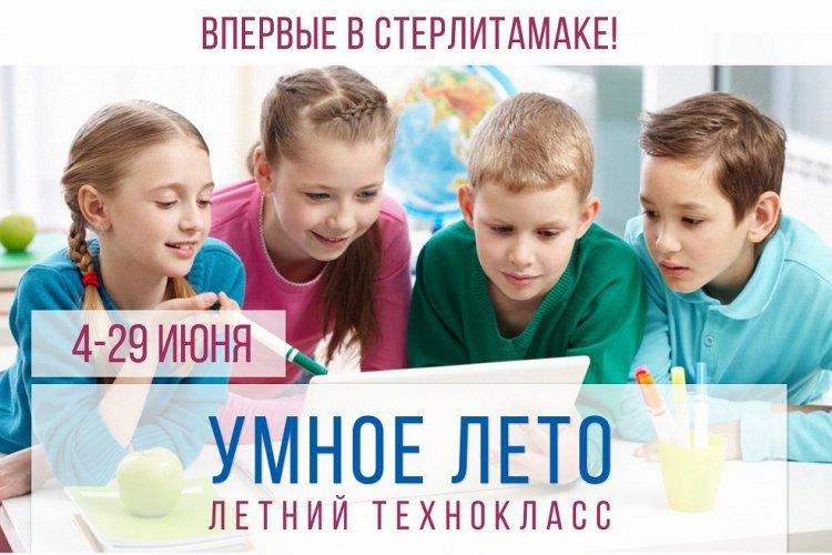 Уникальный детский технокласс откроется в Стерлитамаке