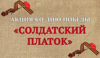 В Стерлитамакском районе стартует акция «Солдатский платок»