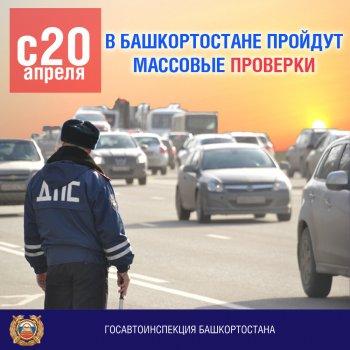 Массовые проверки водителей стартуют в Башкирии с 20 апреля