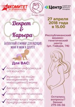 В Уфе состоится бесплатный семинар для будущих мам и мам в декрете «ДЕКРЕТ & КАРЬЕРА»