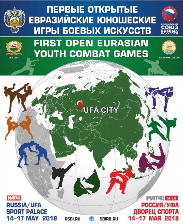 В Уфе впервые состоятся Евразийские юношеские Игры Боевых Искусств