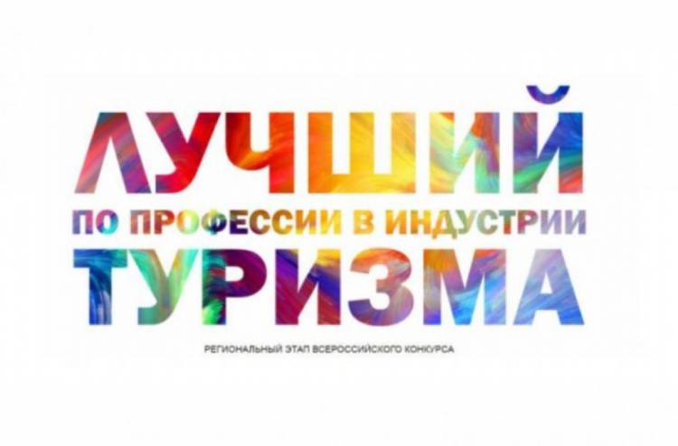 В Башкирии выберут лучшего по профессии в индустрии туризма