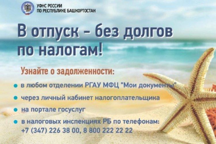 В Башкирии налоговики проводят с турфирмами совместную акцию «В отпуск - без долгов!»