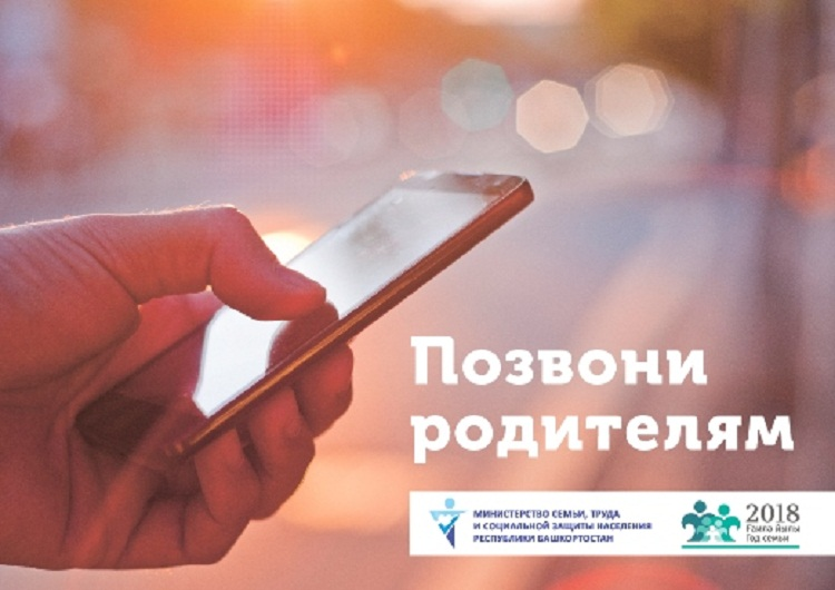 Сегодня в Башкирии проходит акция «Позвони родителям»