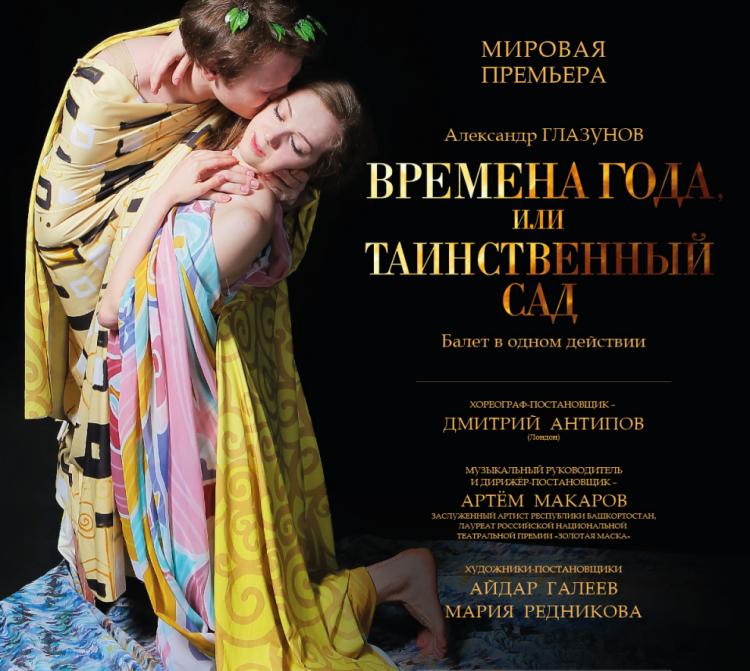 Башкирский театр оперы и балета закроет театральный сезон мировой премьерой одноактных балетов