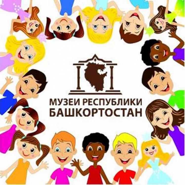 Музеи Башкортостана представляют летнюю программу