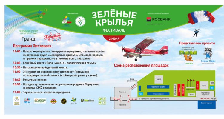 2 июня на аэродроме «Первушино» пройдет традиционный фестиваль «Зеленые крылья»