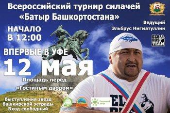 В Уфе состоятся соревнования по силовому экстриму «Батыр Башкортостана»