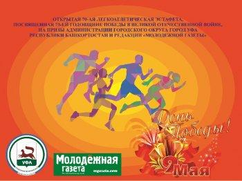 В Уфе в 70-й раз пройдет легкоатлетическая эстафета, посвященная годовщине Победы в ВОВ