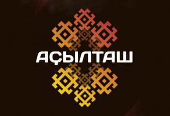 В Башкирии пройдет образовательный форум башкирской культуры «Аҫылташ-2018»