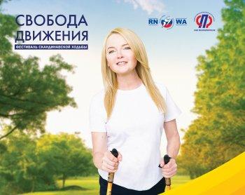 В Уфе пройдет всероссийский фестиваль скандинавской ходьбы