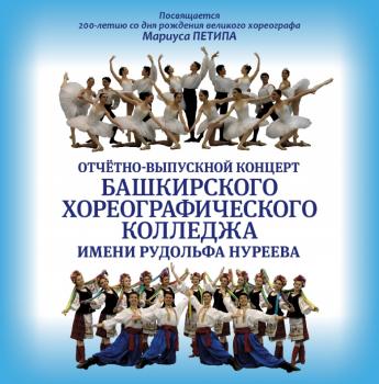 Отчетно-выпускной концерт Башкирского хореографического колледжа им. Р.Нуреева состоится в театре оперы и балета