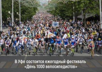 В Уфе пройдет традиционный городской фестиваль «День 1000 велосипедистов»