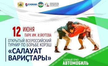 В Уфе пройдет Открытый Всероссийский турнир по борьбе корэш «Cалауат вариҫтары»