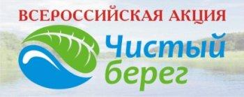 В Республике Башкортостан стартует Всероссийская акция «Чистый Берег»