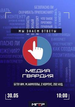В Уфе пройдет форум МедиаГвардия