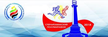 В День города в Стерлитамаке состоится открытый городской Полумарафон