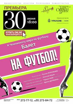 80-ый юбилейный сезон Башкирского государственного театра оперы и балета закроется «футбольным матчем»
