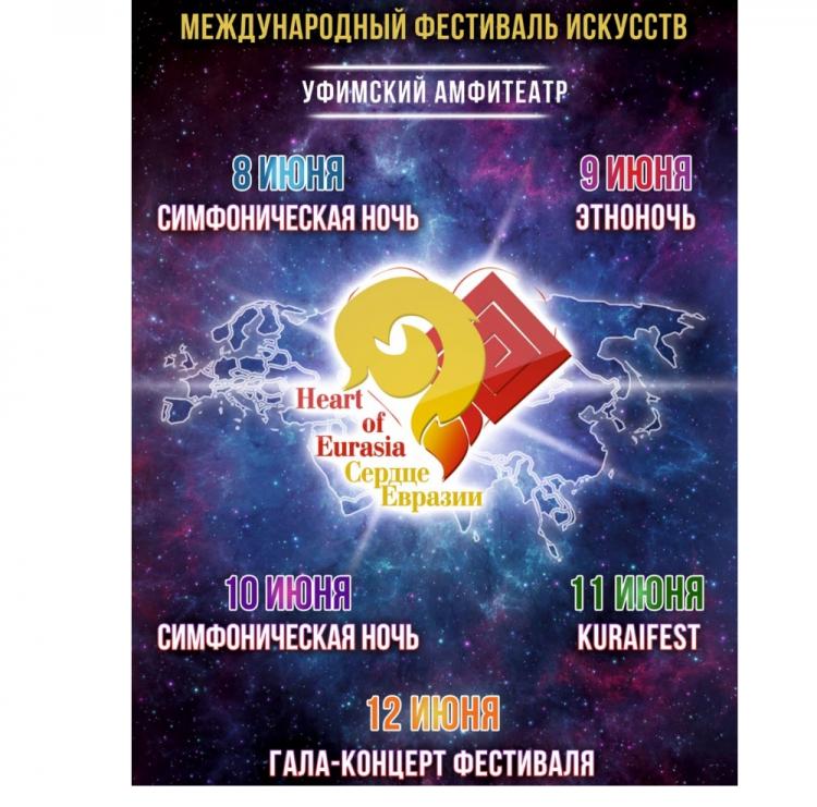 8 июня в Уфе стартует Международный фестиваль искусств «Сердце Евразии-2018»