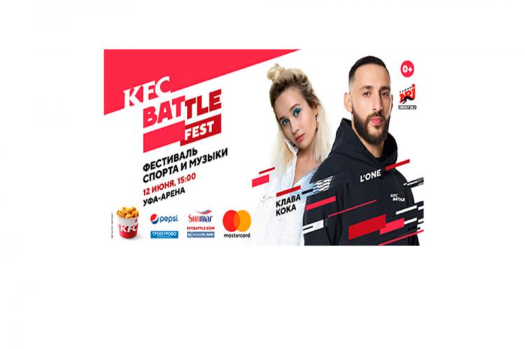 12 июня в Советском районе Уфы пройдет KFC Battle
