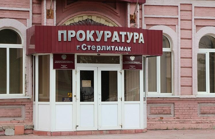 Прокурор республики провел прием граждан в Стерлитамаке