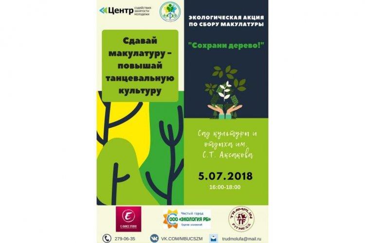 В Уфе состоится экологическая акция по сбору макулатуры «Сохрани дерево!»