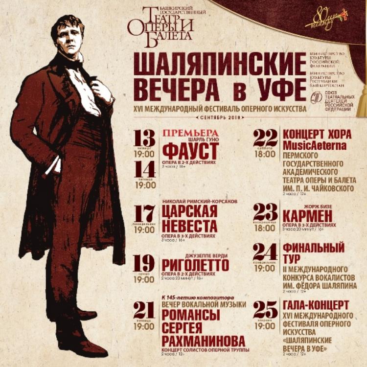 Известна программа XVI Международного фестиваля оперного искусства «Шаляпинские вечера в Уфе»