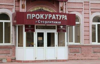 Прокурор республики проведет приём граждан в Стерлитамаке