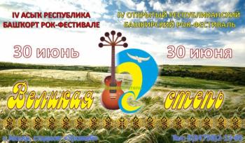 IV Открытый Республиканский башкирский рок-фестиваль «Великая степь» приглашает к участию