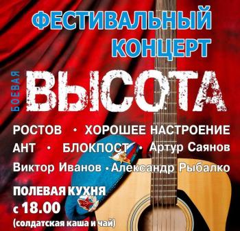 В Уфе пройдет фестивальный концерт «Боевая высота»