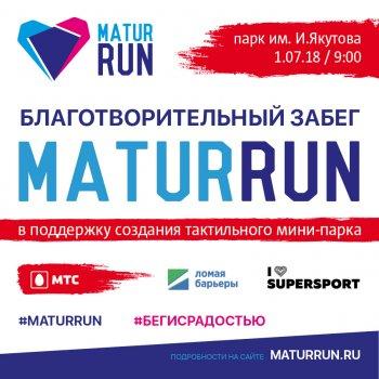 Жителей Башкирии приглашают к участию в красочном благотворительном забеге «МaturRun»