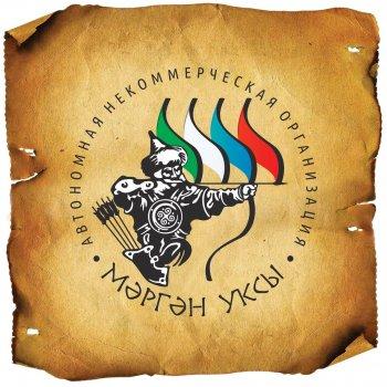 Башкортостан примет участников международного фестиваля «Мэргэн уксы»