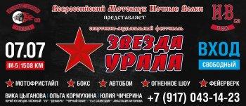 Под Уфой пройдет бесплатный фестиваль музыки и спорта «Звезда Урала»