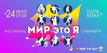 В Уфе пройдет II Городской фестиваль молодежных субкультур «МИР – это Я»