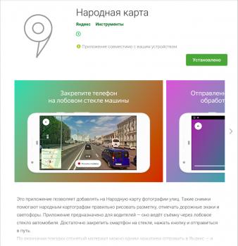 Яндекс выпустил приложение для обновления карты Уфы