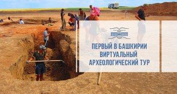 В СФ БашГУ открыли виртуальный тур с 3D-моделями