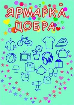 В Стерлитамакском районе пройдет ярмарка «Вещи в дар»