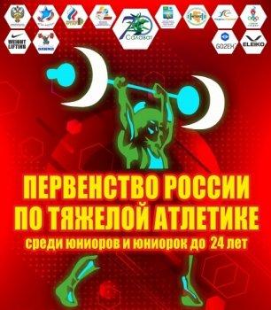 В Салавате пройдет первенство РФ по тяжелой атлетике среди юниоров и юниорок до 24 лет
