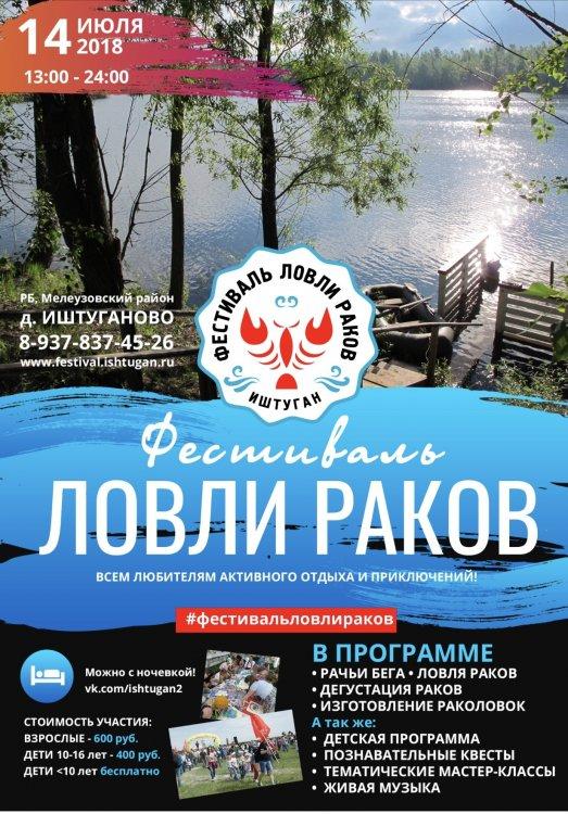 В Мелеузовском районе Башкирии пройдет второй фестиваль по ловле раков «Иштуган»
