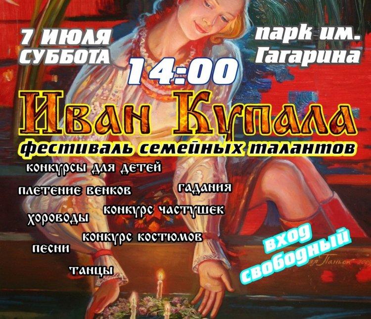 В Стерлитамаке отметят праздник Ивана Купала