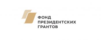 НКО Башкирии могут принять участие во втором конкурсе президентских грантов 2018 года